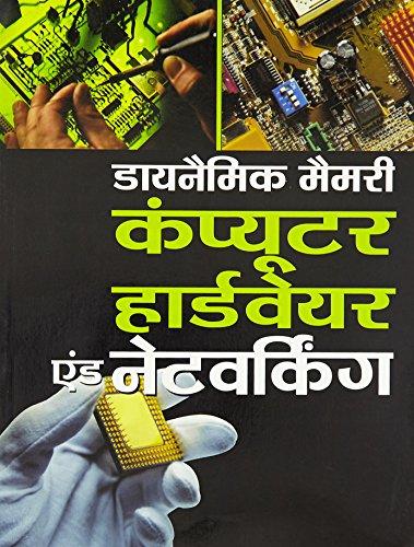 9788128820328: Dynamic Memory Computer Hardware