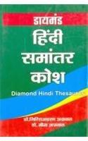 9788128820595: Hindi Samantar Kosh