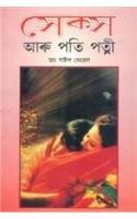 Sex Aur Pati Patni (A) Assamese(PB)(In Assamese): Satish Goel