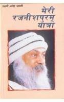 Meri Rajnishpuram Yatra Hindi(PB)(In Hindi): Ageh Bharti