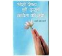 Osho Shishya Ki Daastan Kavita Ki Juban: Ageh Bharti