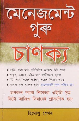 9788128824722: Management Guru Chanakya