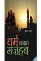 Dharam Banam Mazhab Hindi(PB)(In Hindi): Shankar Saran