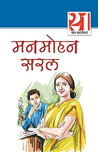 21 Shreshth Kahaniyan Manmohan Saral (H) Hindi(PB): Manmohan Saral