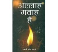 Allah Gavah Hai (H) Hindi(PB)(In Hindi): Ageh Bharti