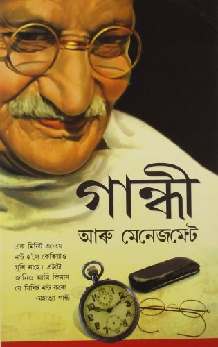 Gandhi Aur Management (A) Assamese(PB): Praveen Shukla