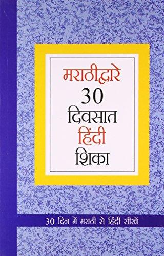 Learn Hindi In 30 Days Through Marathi: Krishana Gopal Vilkal