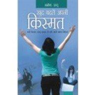 Khud Badlein Apni Kismat Hindi(PB)(In Hindi): Ashokindu