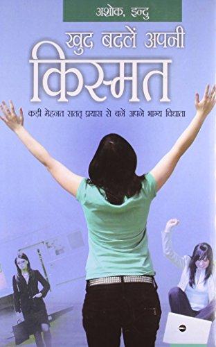 Khud Badlen Apni Kismat Hindi(HB): Ashokindu