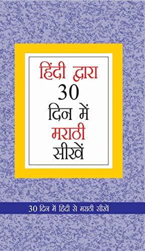 Learn Marathi In 30 Days Through Hindi: Krishna Gopal Vikal