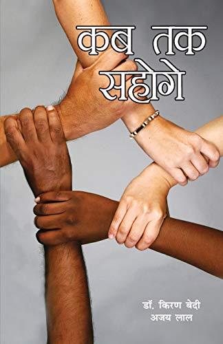 Kab Tak Sahoge: Dr. Kiran Bedi