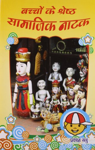 Bachchon Ke Shreshth Samajik Natak Hindi (Paperback)(Hindi): Prakash Manu
