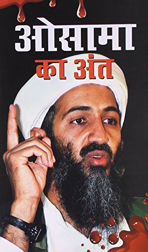 Osama Ka Annt Hindi(PB)(In Hindi): Raj Kumar Singh