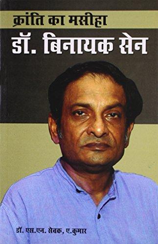 Kranti Ka Masiha Dr. Binayak Sen Hindi(PB)(In: Arvind Kumar