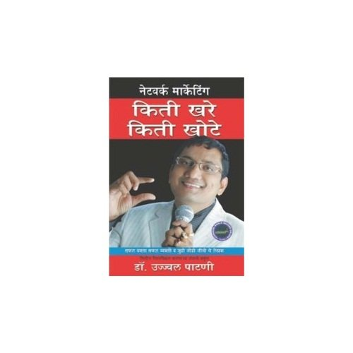 Network Marketing Kitna Sach Kitna Jhooth Marathi(PB)(In: Ujjawal Patni