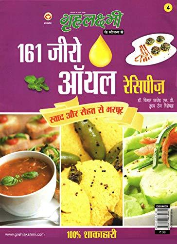 Grehlakshmi 161 Zero Oil Recipes Hindi(PB)(In Hindi): Manish Verma