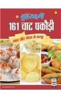 Grehlakshmi 161 Chaat Pakori Hindi(PB)(In Hindi): Manish Verma