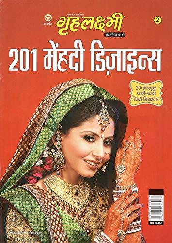 Grehlakshmi 201 Mehandi Design 2 Hindi(PB)(In Hindi): Manish Verma