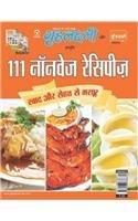 Grehlakshmi 111 Nonveg Recipes Hindi(PB)(In Hindi): Manish Verma