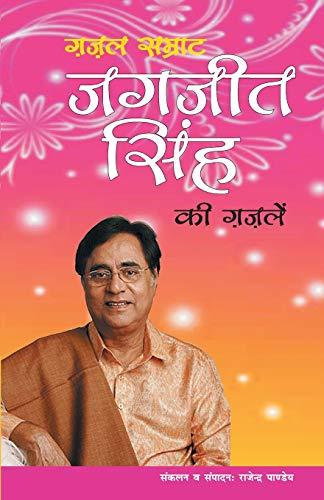 Ghazal Samrat Jagjit Singh Ki Ghazalein Hindi(PB)(In: Edited