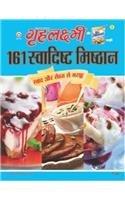 Grehlakshmi 161 Swadisht Mishthan Hindi(PB)(In Hindi): Manish Verma