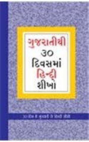 Learn Hindi In 30 Days Through Gujarati: Krishna Gopal Vikal