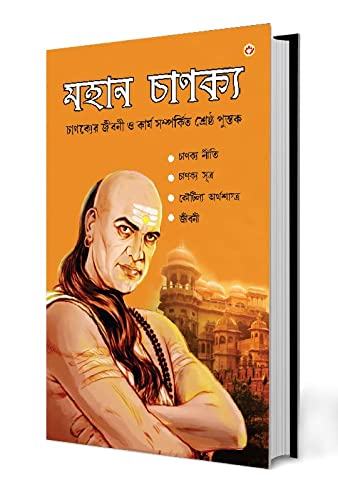 Mahan Chanakya Jivani Aur Samgra Sahitya (Bengali: Rajeshwar Mishra