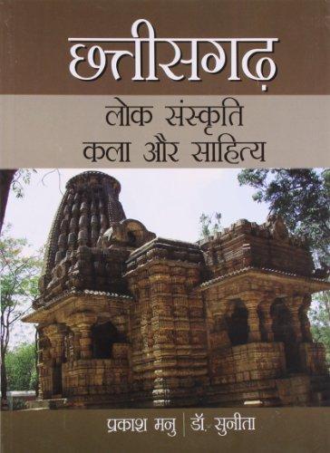 Chhatisgarh Lok Sanskriti Kala Aur Sahitya Paperback: Prakash Manu