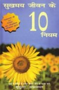 9788129103994: 10 Rules Of Success (Hindi)