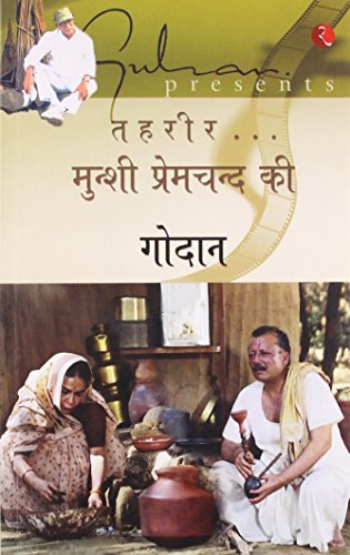 9788129105578: Godan (Hindi Edition)