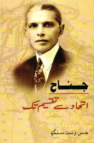 Jinnah: India Partition Independece (Urdu): Jaswant Singh
