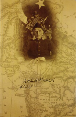 9788129116604: Jinnah India-partition Independence