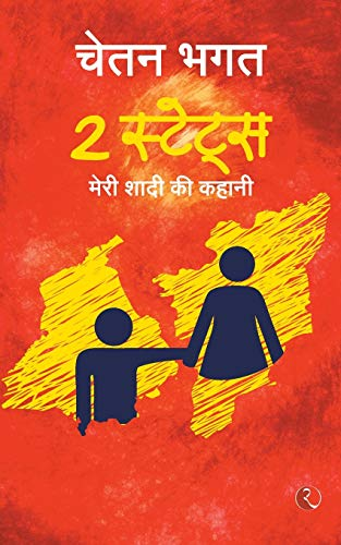 2 States (in Hindi): Chetan Bhagat