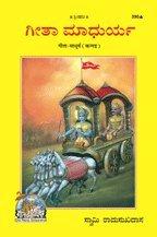 9788129300911: Gita Madhurya: The Melody Eternal