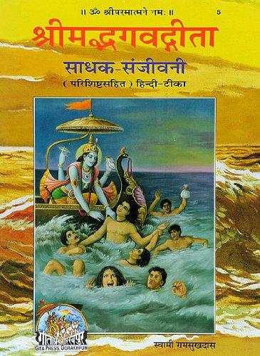 (With Sadhaka Sanjeevani Commentary by Swami Ramsukhdas) (Super Large Size): : (Swami Ramsukhdas)