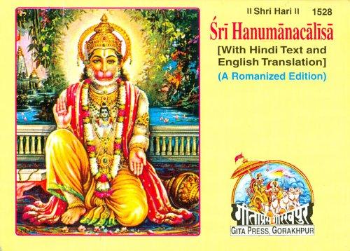 Shri Hanuman Chaalisa (English and Hindi Edition): Gorakhpur Gita Press
