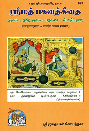 9788129304629: : Srimad Bhagavad Gita in Tamil