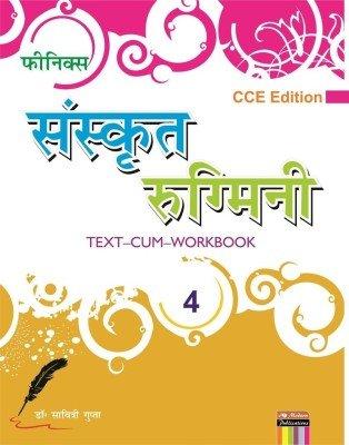 9788130917870: Patangiya - Gujarati - Book 4
