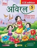 9788130919171: Aviral Hindi Pathmala - 5 - CCE Edition (With CD)