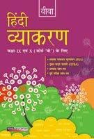 9788130924861: Hindi Vyakaran, 9 & 10, Updated Edition