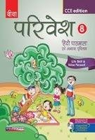 9788130928562: Parivesh Hindi Pathmala - 8, With Cd