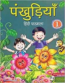 Pankhudiya, New 2016 Edition, Book 1: Madhu Dhawan
