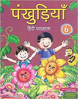 Pankhudiya, New 2016 Edition, Book 6: Madhu Dhawan