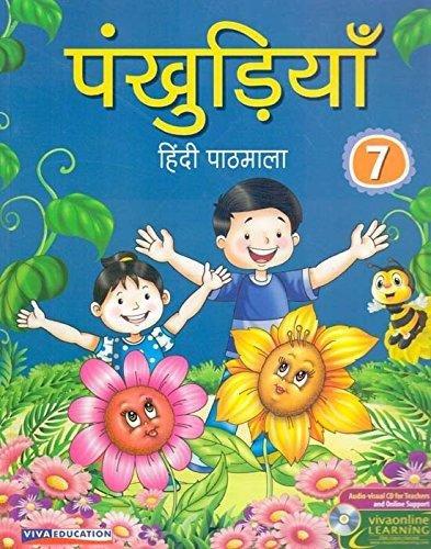 Pankhudiya, New 2016 Edition, Book 7: Madhu Dhawan