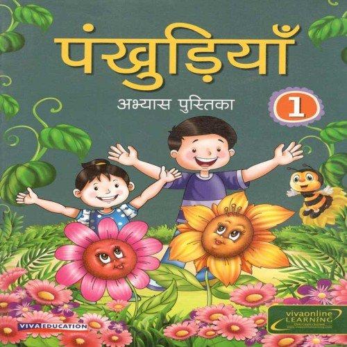 Pankhudiya: Hindi Workbook - 1, 2016 Edition: Madhu Dhawan