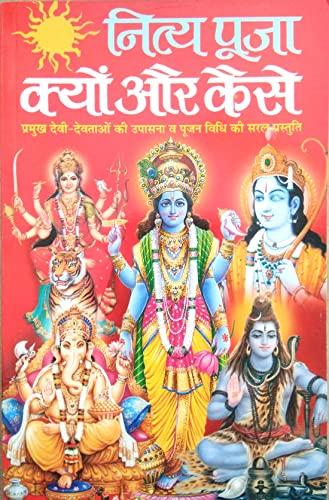 9788131003480: Nitya Pooja Kyo Aur Kaise