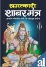 9788131006559: Chamatakari Shabar Mantra (Spl. Size)