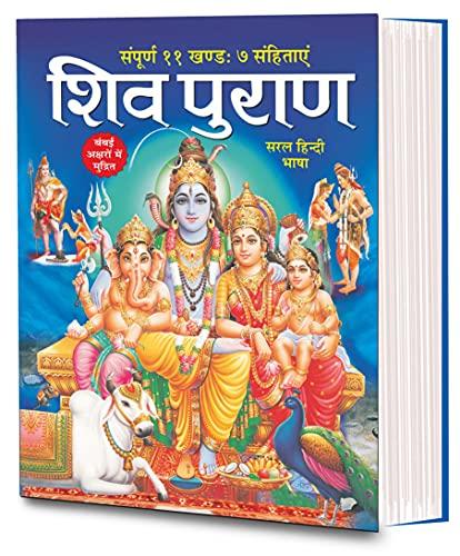Shiva Puran The Creation of Lord Shiva: Mittal, Dr. Mahendra