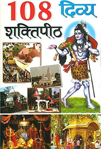 9788131016770: 108 Divya Shakti Peeth