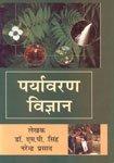 Paryavaran Vigyan (in Hindi): M.P. Singh,Narender Prasad